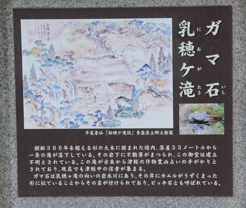 乳穂ヶ滝2018-3