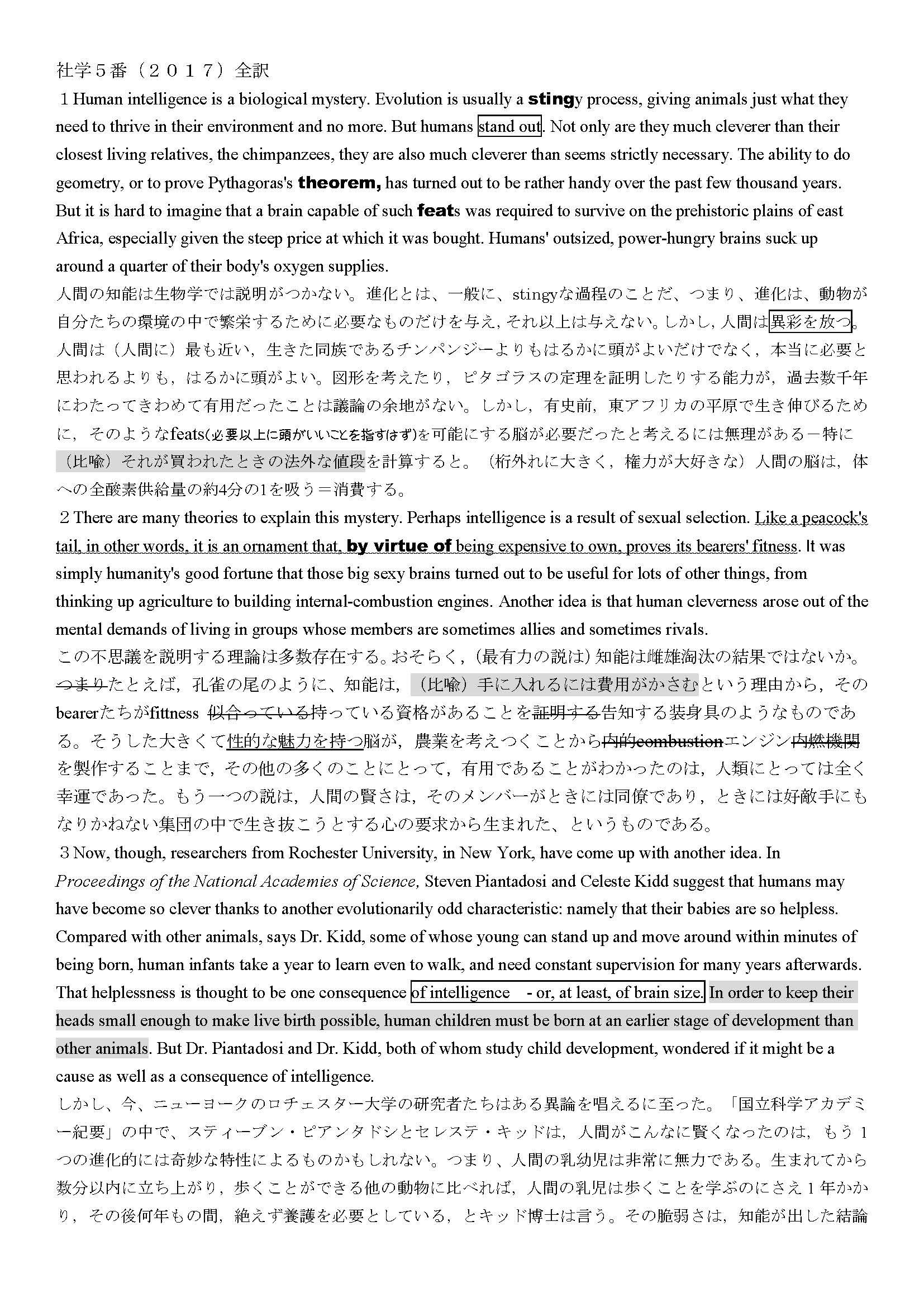 2017 waseda shagaku en yaku_Page_1