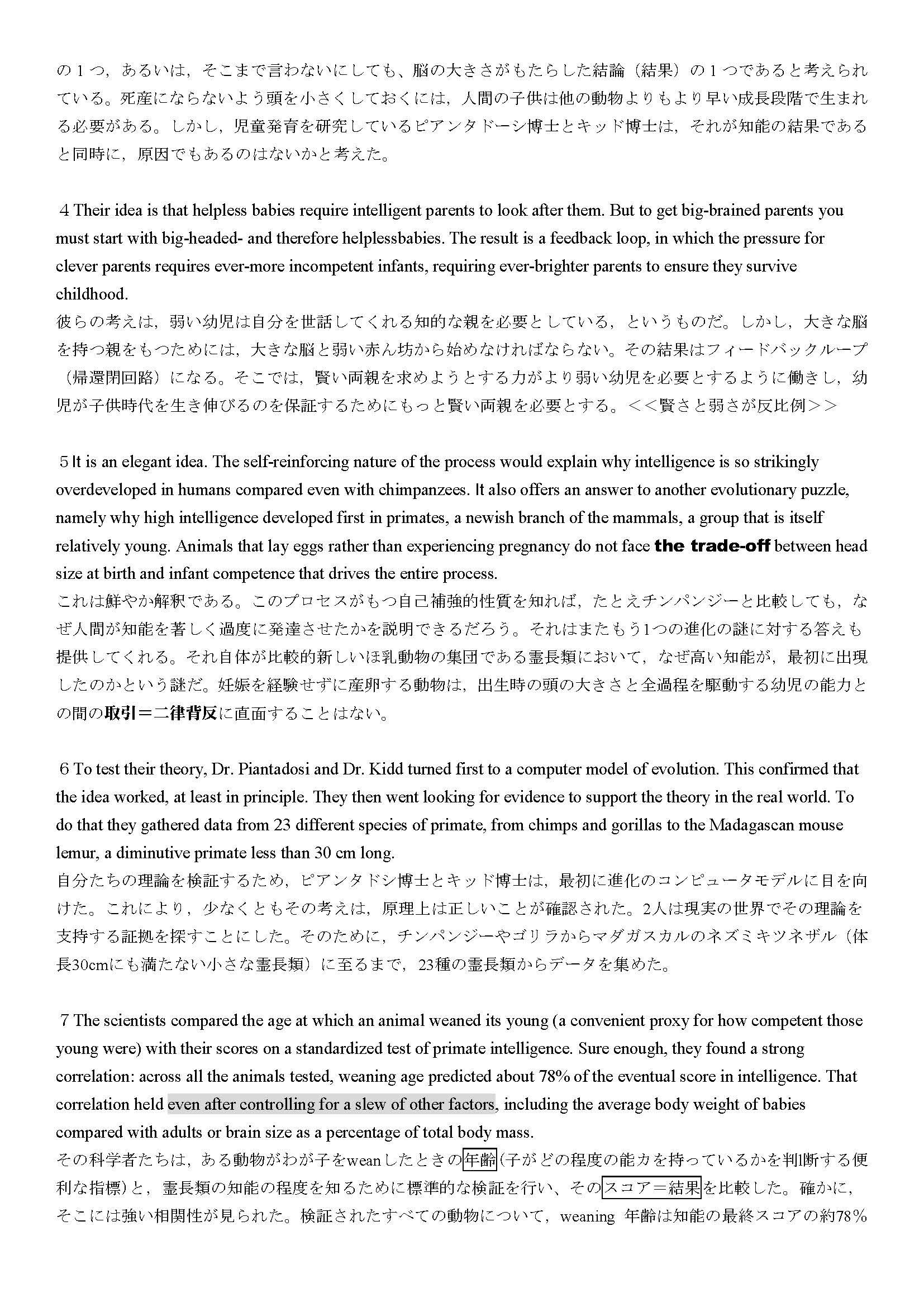 2017 waseda shagaku en yaku_Page_2