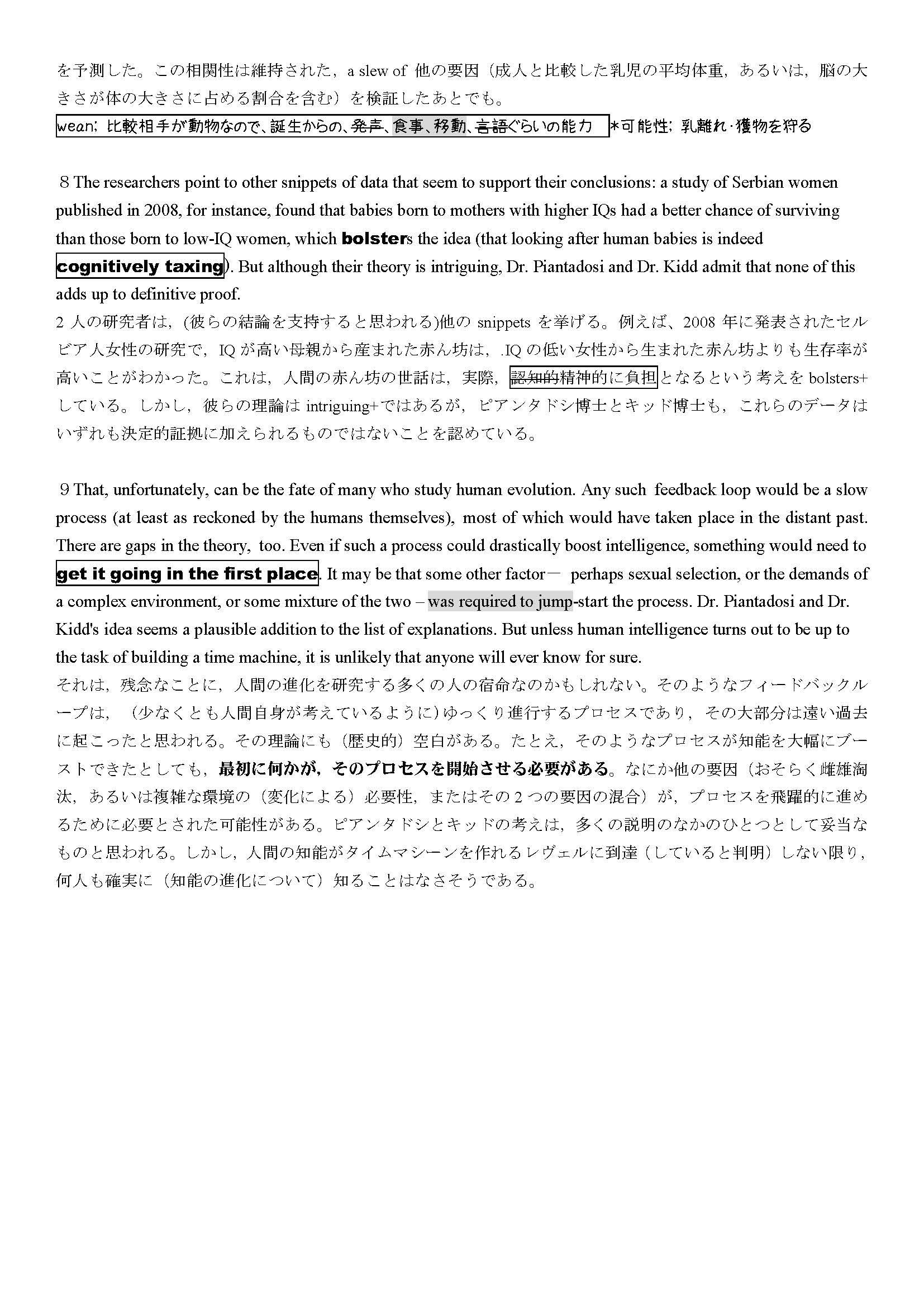 2017 waseda shagaku en yaku_Page_3