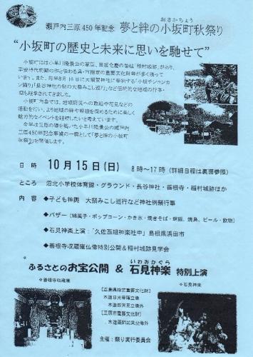 小坂町秋祭り