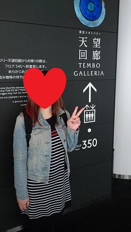 スカイツリー4(20171029).JPG
