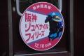 阪急-20171201