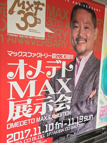 omedeto_max01.jpg