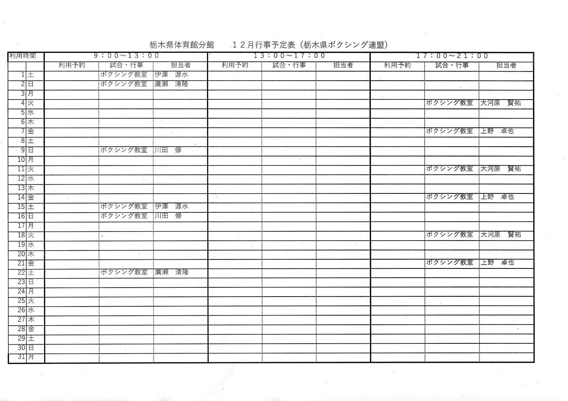 ボクシング教室 12月の予定表