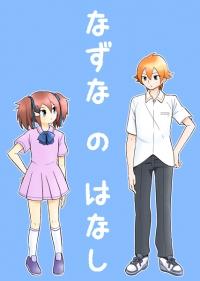 nazunanohanashihyoushi.jpg
