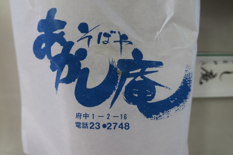 「あかし庵のかつ丼」 (4)