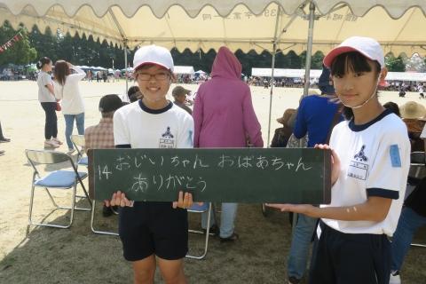 「9月24日市内小学校運動会」⑮