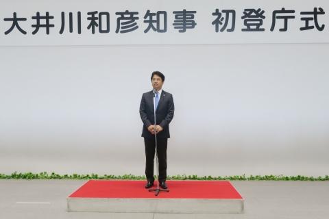 「大井川和彦知事」初登庁②