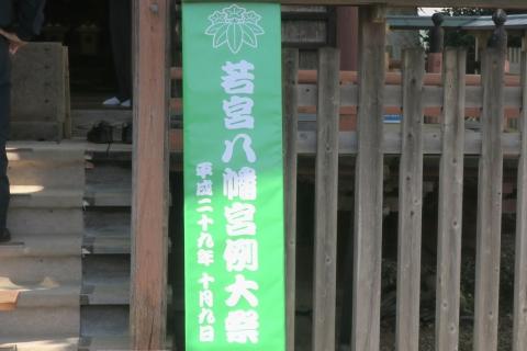 「若宮八幡宮例大祭が開催されるよ!」 (7)