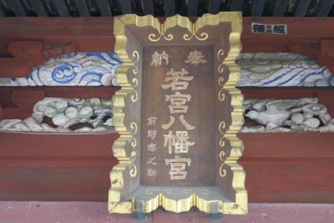 「若宮八幡宮例大祭が開催されるよ!」 (11)