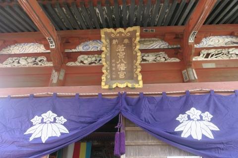 「若宮八幡宮例大祭の準備ができたよ!」 (16)