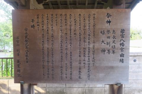 「若宮八幡宮例大祭の準備ができたよ!」 (17)