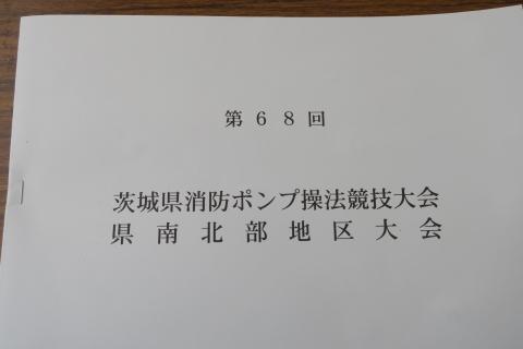 「石岡市消防団県南北部大会」 (38)