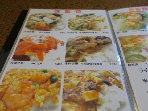 「久しぶりに中華丼を食してみました!」⑤