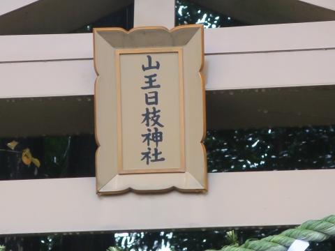 「平成29年度山王日枝神社例大祭」③