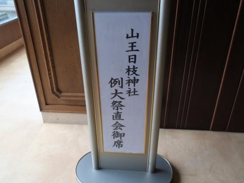 「平成29年度山王日枝神社例大祭」⑧