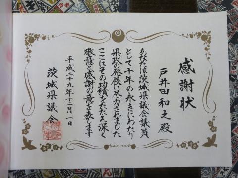「県議会議員在職10年表彰を受けました!」④