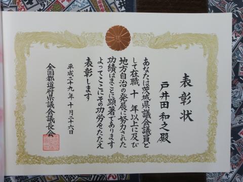 「県議会議員在職10年表彰を受けました!」⑤