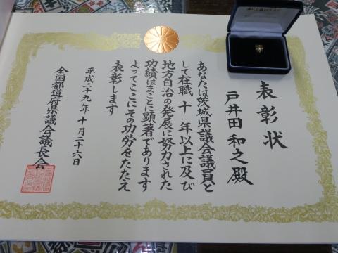 「県議会議員在職10年表彰を受けました!」⑧