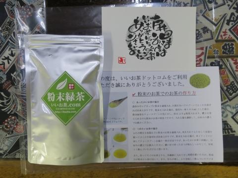 「粉末緑茶を買ってみました!」④