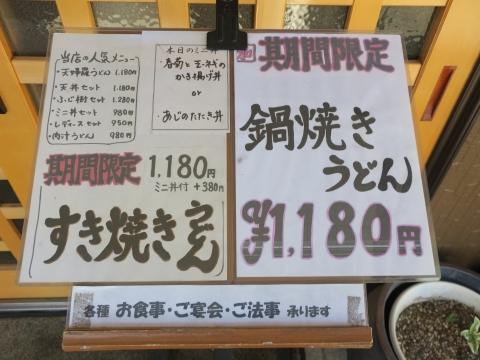 「水戸市 ふじ樹 春菊ときのこたっぷりうどん」⑥