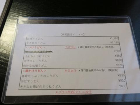 「水戸市 ふじ樹 春菊ときのこたっぷりうどん」⑦
