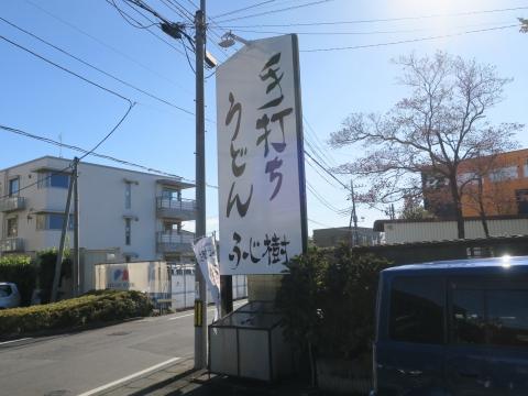 「水戸市 ふじ樹 春菊ときのこたっぷりうどん」⑧