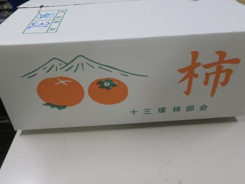 「八郷みかん&十三塚の柿」④