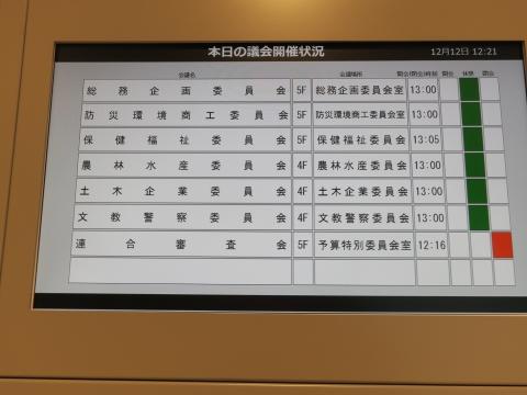 「連合審査会&総務企画委員会」④