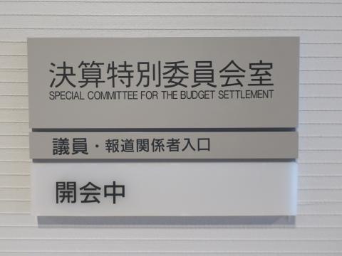 平成29年12月18日「決算特別委員会」県警本部質問④