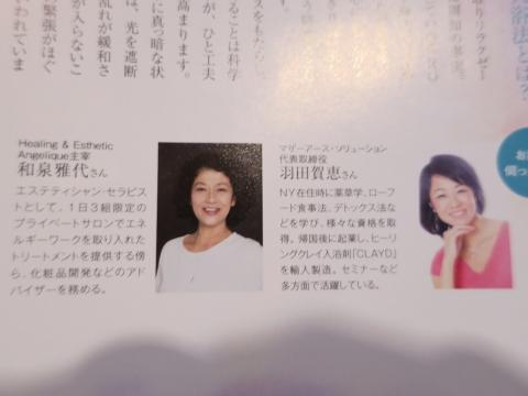 「和泉雅代ちゃんが雑誌に載っていたよ!」③