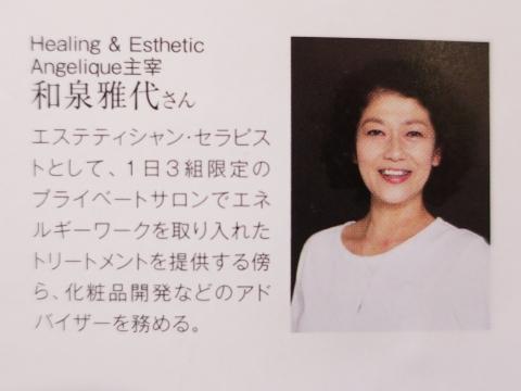 「和泉雅代ちゃんが雑誌に載っていたよ!」④