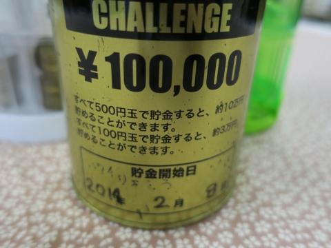 「10万円が貯まる缶カンを開けてみた!」⑪