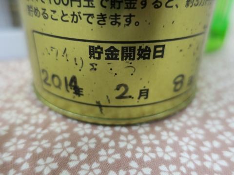 「10万円が貯まる缶カンを開けてみた!」⑫