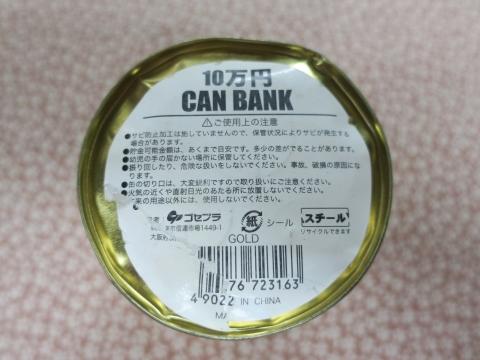 「10万円が貯まる缶カンを開けてみた!」⑬