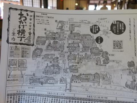 「伊勢神宮おかげ横丁&志摩観光ホテル」銀婚式ツアー (15)