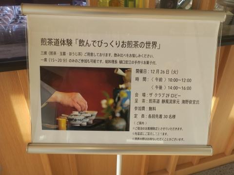 「伊勢神宮おかげ横丁&志摩観光ホテル」銀婚式ツアー (29)