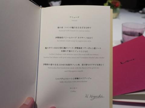 「志摩観光ホテルG7記念ディナー」 (6)