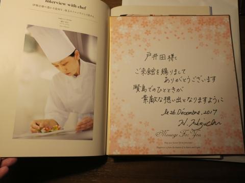 「志摩観光ホテルG7記念ディナー」 (17)