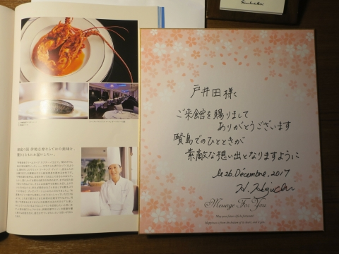 「志摩観光ホテルG7記念ディナー」 (18)