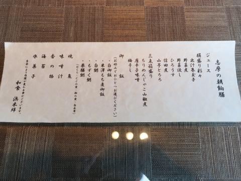 「あご湾遊覧&石神さん参拝」 (7)