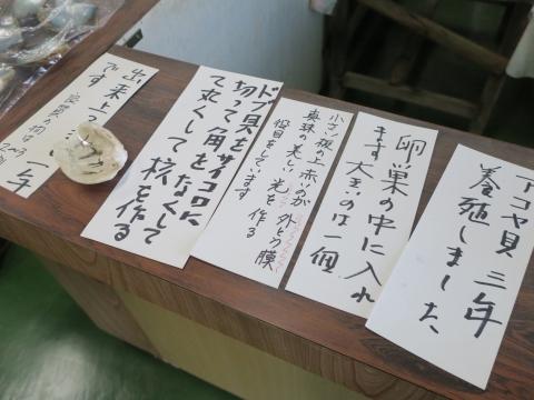 「あご湾遊覧&石神さん参拝」 (23)