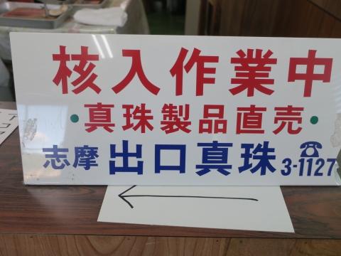 「あご湾遊覧&石神さん参拝」 (22)