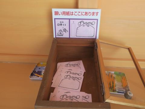「あご湾遊覧&石神さん参拝」 (37)