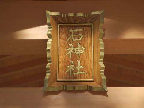 「あご湾遊覧&石神さん参拝」 (38)