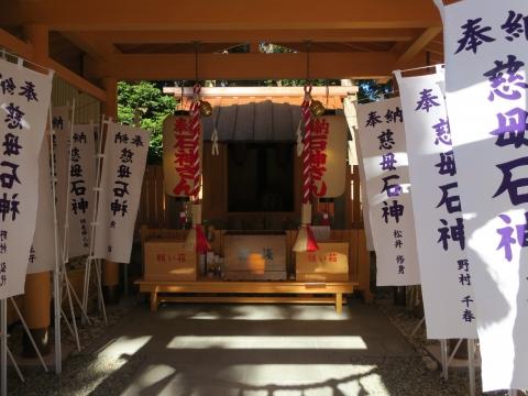 「あご湾遊覧&石神さん参拝」 (39)