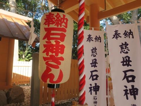「あご湾遊覧&石神さん参拝」 (40)