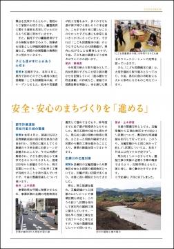 平成30年第24号新春号TOITA PRESS3面
