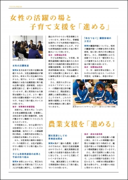 平成30年第24号新春号TOITA PRESS2面